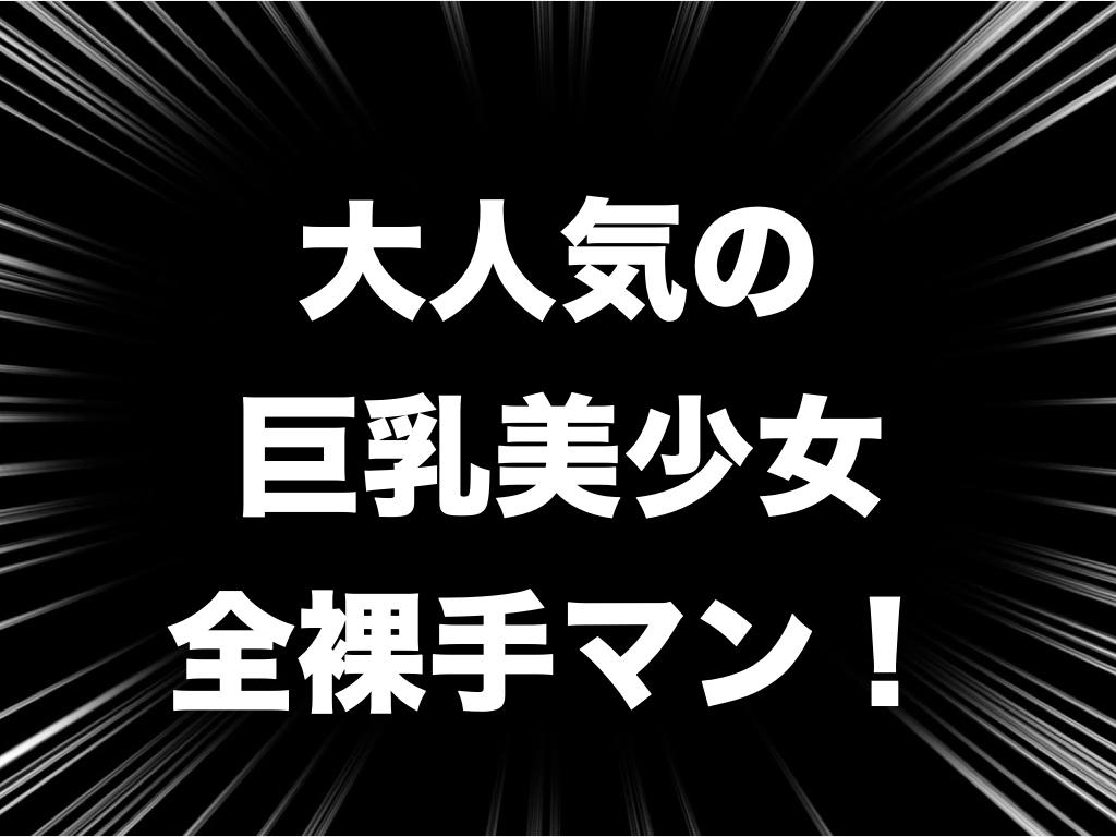 体験 エステ 大阪 談 メンズ